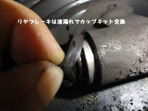 リヤブレーキのホイルシリンダー漏れ