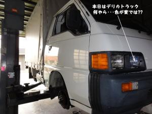 今や希少なミツビシ製造のデリカトラック(今はマツダ製)