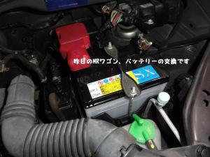 MRワゴンもバッテリーの件了解して下さって、無事交換です