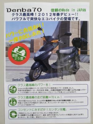 鳥取生産の国産電動スクーター、Denbaです!