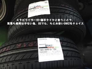 低価格タイヤの位置付けですが、海外生産ではなく made in Japan