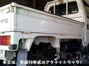 登録から14年経過の HONDA ACTY トラック
