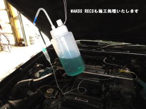 WAKO'S RECSで吸気系統の洗浄処理をします