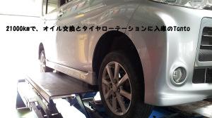 Tantoのタイヤは、こまめなローテーションが大切