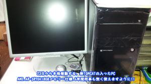 システムジャパンの担当さんが、新PC設置代行(爆)