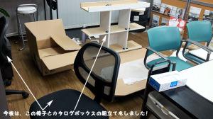 ニトリの椅子と、某社のカタログボックス組立て