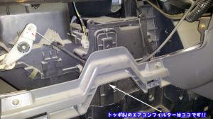 トッポBJのエアコンフィルター交換します