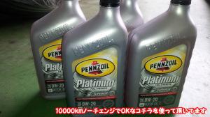 PENNZOILの高性能オイル使用してます