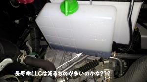 エンジン冷却水・・・不足で補充です