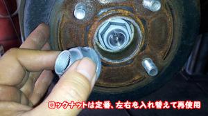 ブレーキチェック後のドラム固定ナットは再使用