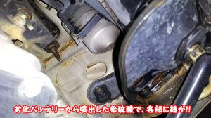 それ以上に、漏れた希硫酸で車体に錆が!!
