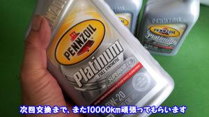 PENNZOIL PLATINUM 0W-20使用します