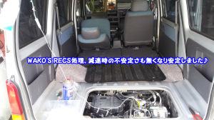 代車のサンバーバン、RECS処理もして月曜日受検です!