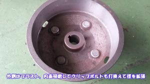 ドラムも研磨済み、ボルト径も拡大して安全性アップ!