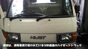 消毒専用のハイゼットトラックです