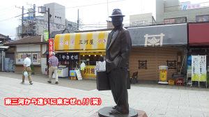 東京で三河屋とは(笑)