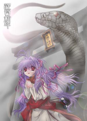 宝海天神社の社守巫女と幸運の白大蛇・・のつもり